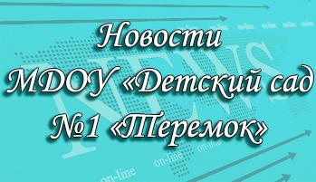 Новости МДОУ