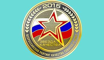 Звезда качества. Всероссийсткий рейтинг качества товаров и услуг