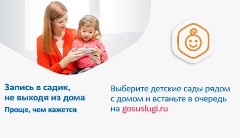 Зарегистрируйтесь на gosuslugi.ru и получайте госуслуги без очередей и сложностей